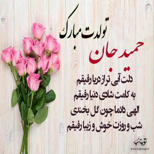 تصویر از عکس نوشته حمید تولدت مبارک + جملات تبریک تولد زیبا