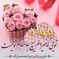 عکس نوشته جواد تولدت مبارک + متن تبریک تولد
