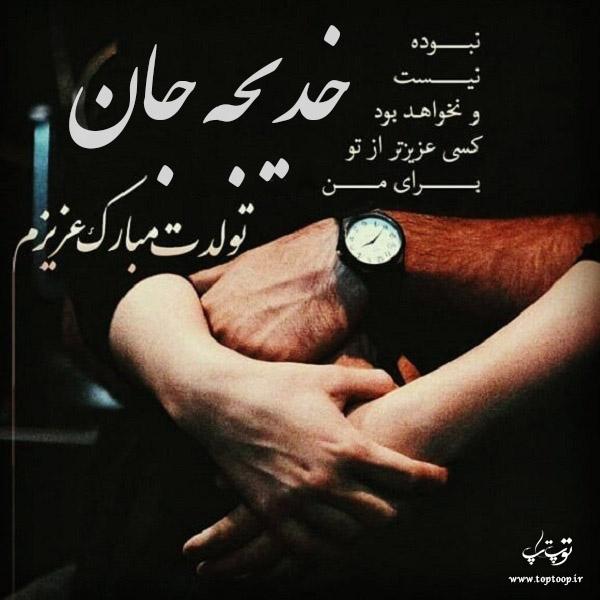 تصویر از عکس نوشته خدیجه تولدت مبارک + متن تبریک تولد