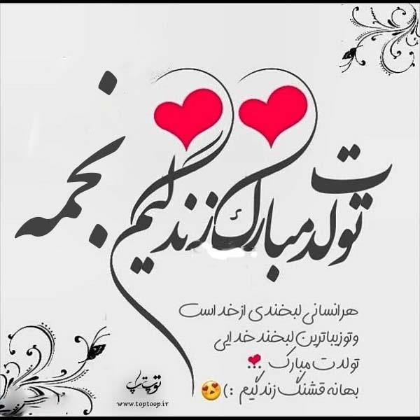 تصویر از عکس نوشته نجمه تولدت مبارک + جملات تولدت مبارک