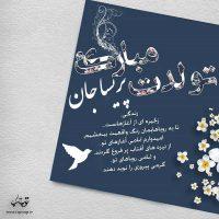 عکس نوشته پریسا تولدت مبارک + متن تبریک تولد دوستانه
