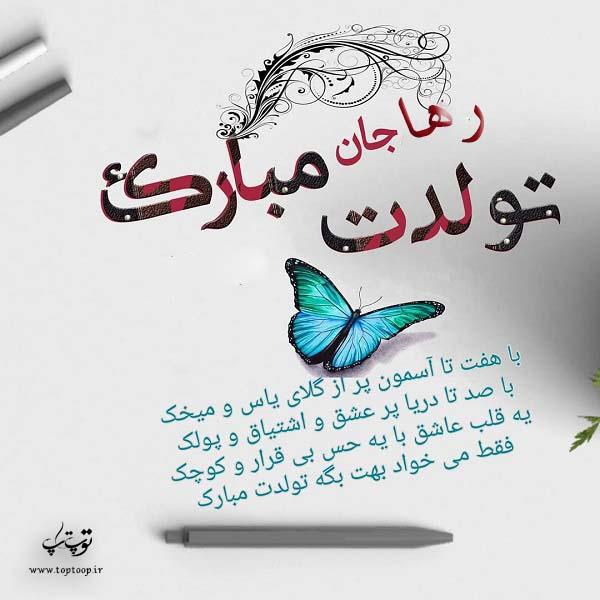 تصویر از عکس نوشته رها تولدت مبارک + جملات تبریک تولد زیبا