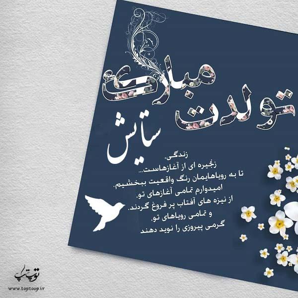 تصویر از عکس نوشته ستایش تولدت مبارک + جملات تبریک تولد خاص