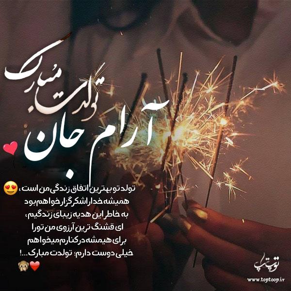 تصویر از عکس نوشته آرام تولدت مبارک + متن تبریک تولد