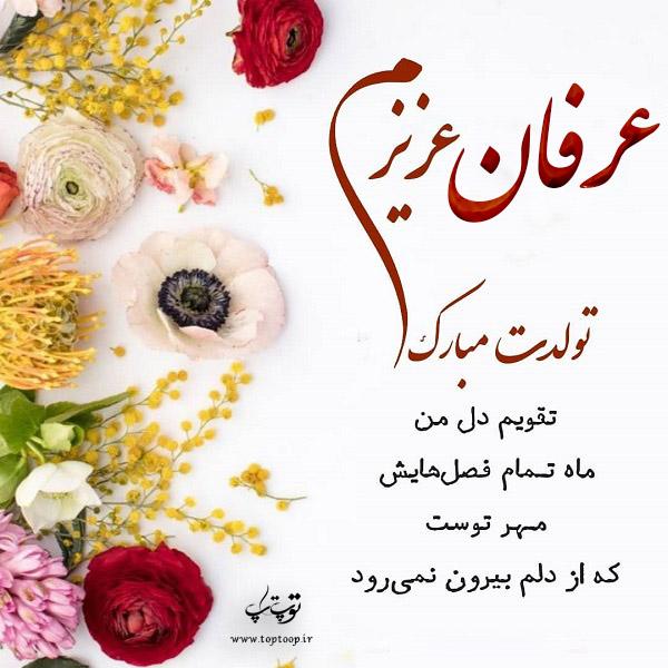 تصویر از عکس نوشته عرفان تولدت مبارک + جملات تبریک تولد