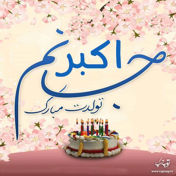 تصویر از عکس نوشته اکبر تولدت مبارک + متن تبریک تولد