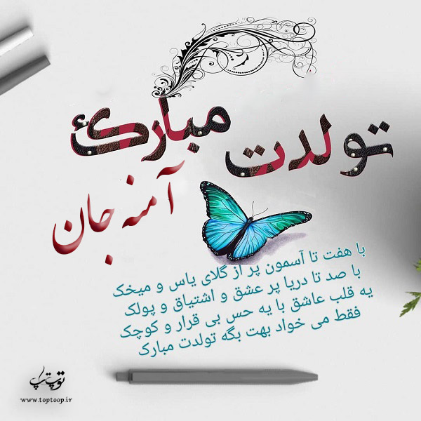 تصویر از عکس نوشته آمنه تولدت مبارک + متن تبریک تولد