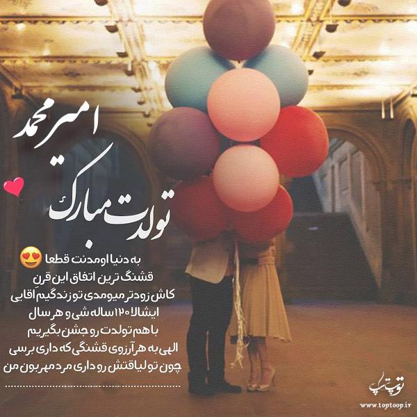 تصویر از عکس نوشته امیرمحمد تولدت مبارک + جملات تبریک تولد