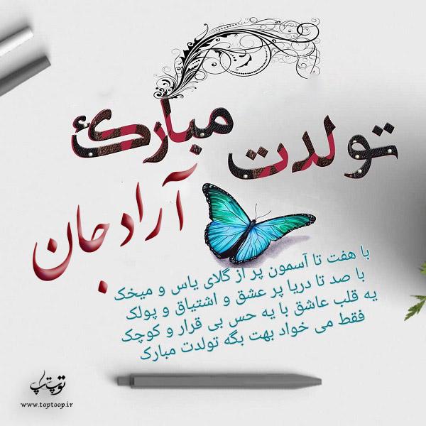 تصویر از عکس نوشته آراد تولدت مبارک + متن تبریک تولد دوستانه