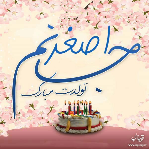 تصویر از عکس نوشته اصغر تولدت مبارک + جملات تبریک تولد زیبا