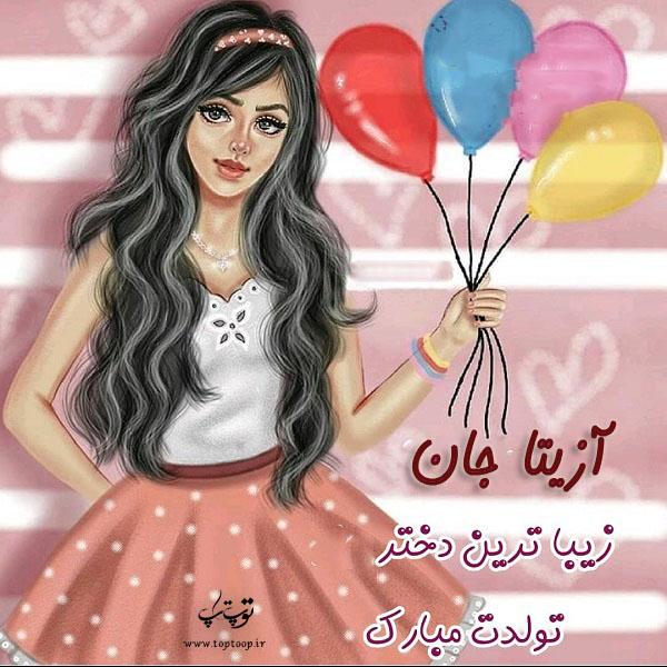 تصویر از عکس نوشته آزیتا تولدت مبارک + متن تبریک تولد