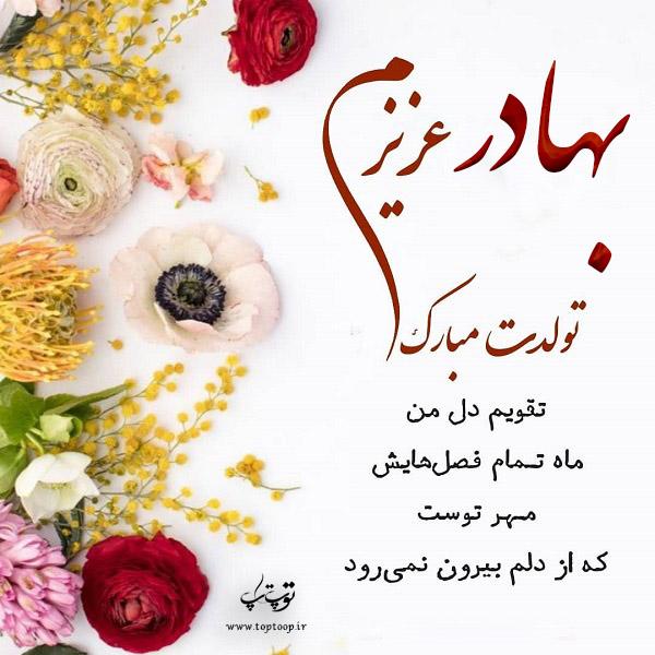 تصویر از عکس نوشته بهادر تولدت مبارک + جملات تبریک تولد خاص