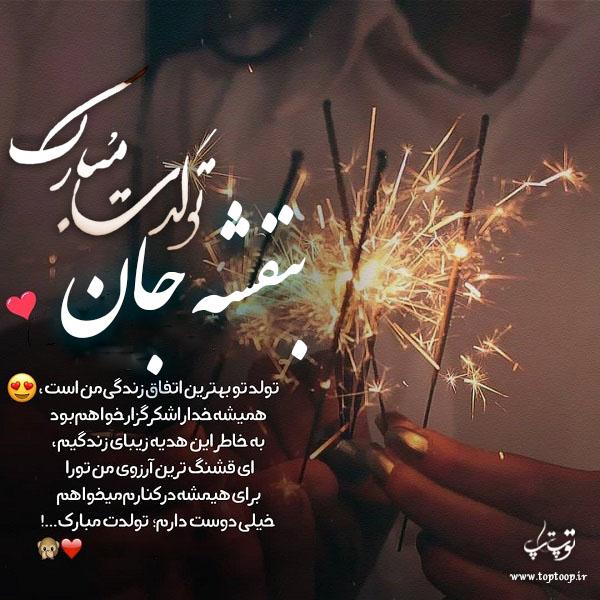 تصویر از عکس نوشته بنفشه تولدت مبارک + متن تبریک تولد خاص