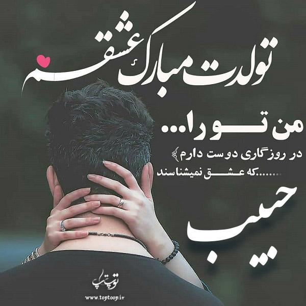 تصویر از عکس نوشته حبیب تولدت مبارک + متن تبریک تولد زیبا