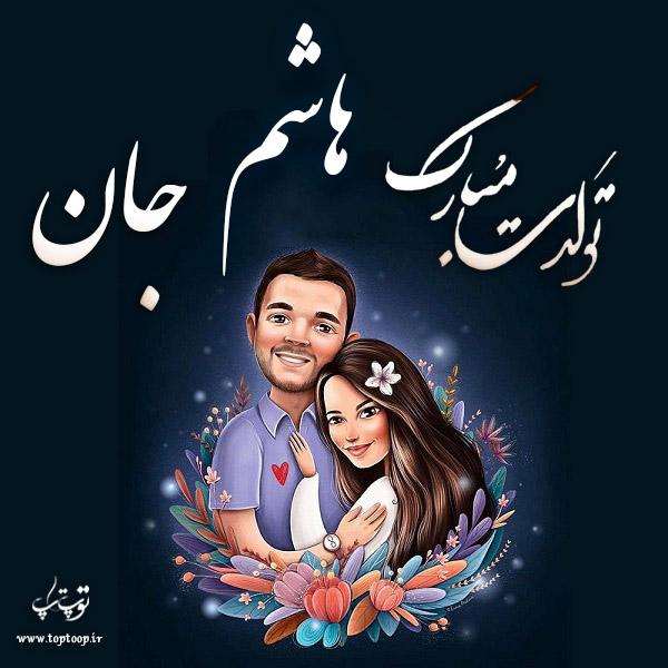 تصویر از عکس نوشته هاشم تولدت مبارک + متن تبریک تولد جدید