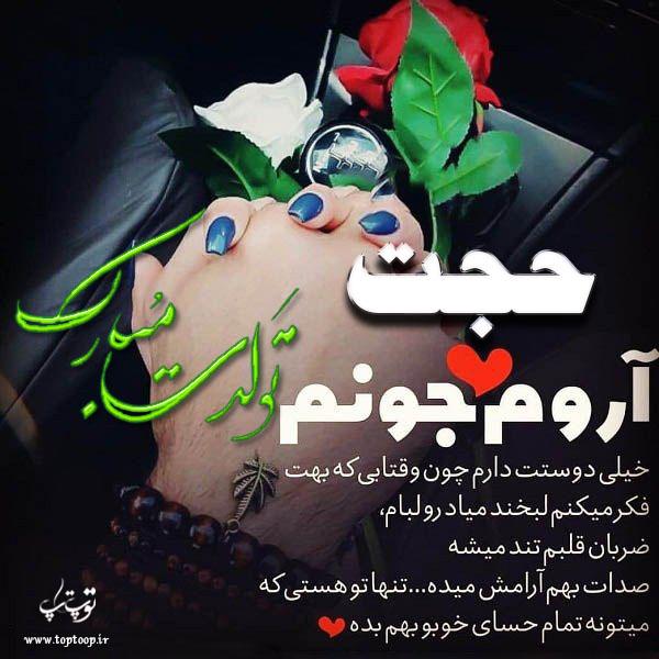 تصویر از عکس نوشته حجت تولدت مبارک + جملات تبریک تولد جدید
