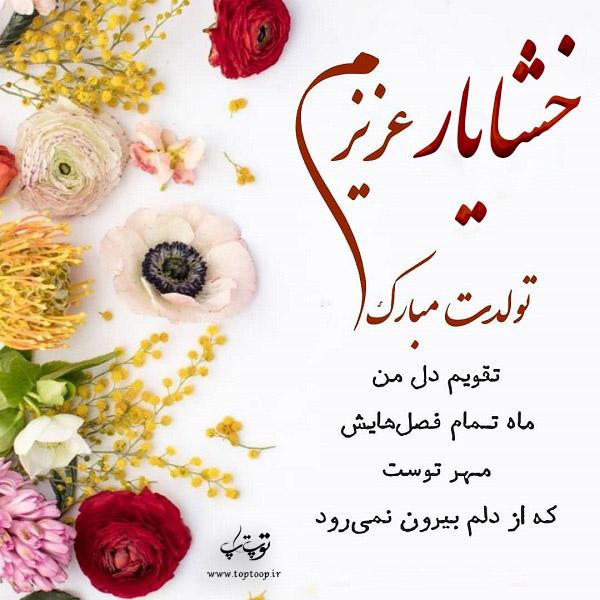 تصویر از عکس نوشته خشایار تولدت مبارک + جملات تبریک تولد