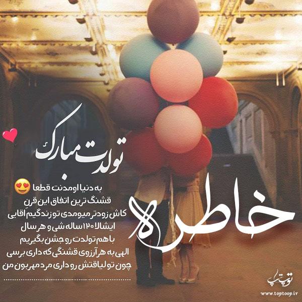 تصویر از عکس نوشته خاطره تولدت مبارک + جملات تبریک تولد خاص و زیبا