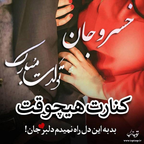 تصویر از عکس نوشته خسرو تولدت مبارک + متن تبریک تولد زیبا