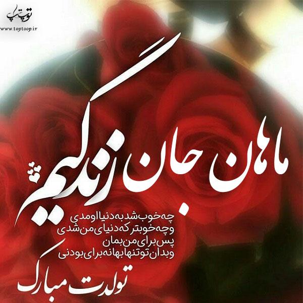 تصویر از عکس نوشته ماهان تولدت مبارک + متن تبریک تولد جدید
