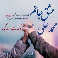 عکس نوشته محمدعلی تولدت مبارک + جملات تبریک تولد