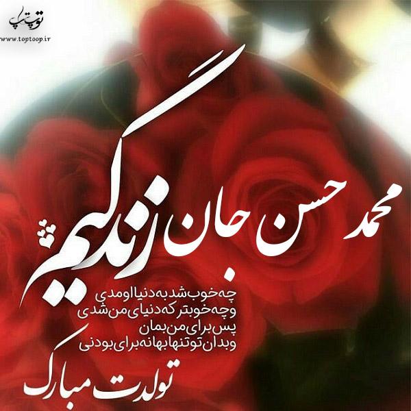 تصویر از عکس نوشته محمدحسن تولدت مبارک + جملات تبریک تولد