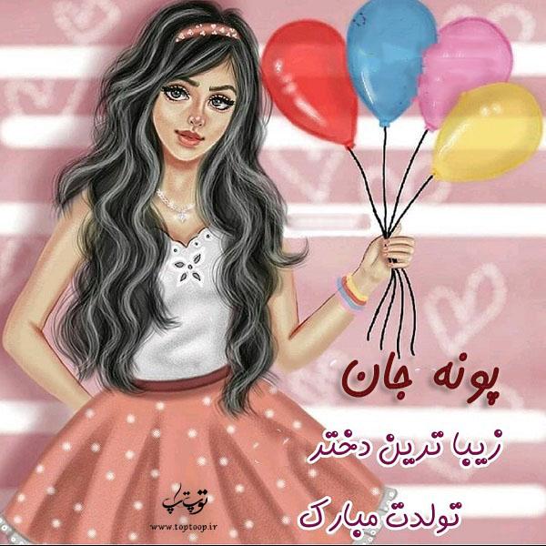 تصویر از عکس نوشته پونه تولدت مبارک + جملات تبریک تولد زیبا