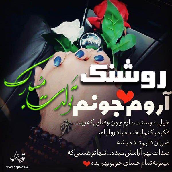 تصویر از عکس نوشته روشنک تولدت مبارک + متن تبریک تولد زیبا