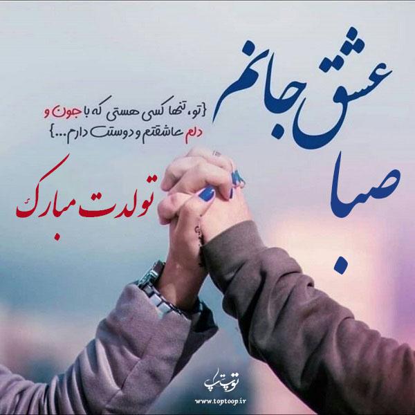 تصویر از عکس نوشته صبا تولدت مبارک + متن تبریک تولد