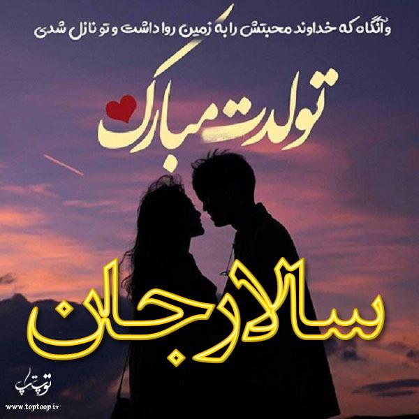تصویر از عکس نوشته سالار تولدت مبارک + متن تبریک تولد جدید و زیبا