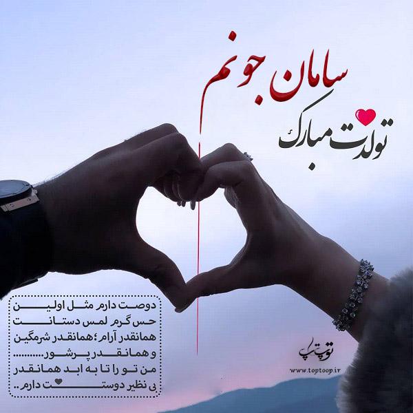تصویر از عکس نوشته سامان تولدت مبارگ + متن تبریم تولد جدید