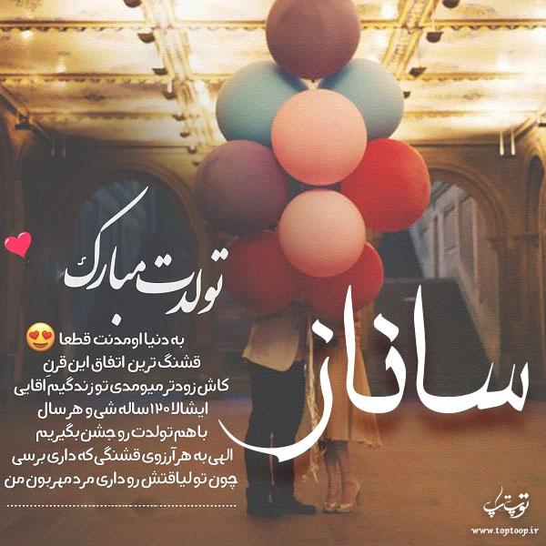 تصویر از عکس نوشته ساناز تولدت مبارک + جملات تبریک تولد