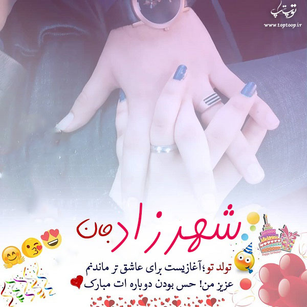 تصویر از عکس نوشته شهرزاد تولدت مبارک + جملات تبریک تولد خاص