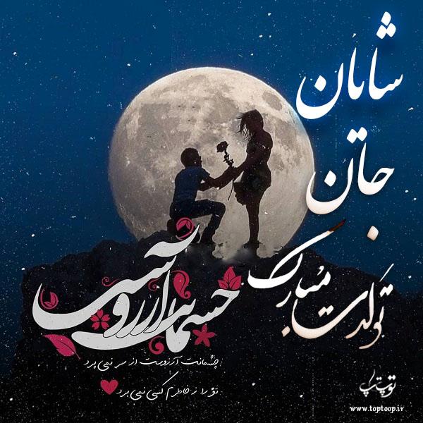 تصویر از عکس نوشته شایان تولدت مبارک + متن تبریک تولد جدید