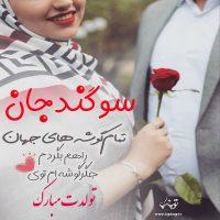 عکس نوشته سوگند تولدت مبارک + متن تبریک تولد زیبا