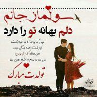 عکس نوشته سولماز تولدت مبارک + جملات تبریک تولد زیبا و خاص