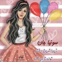 عکس نوشته سونیا تولدت مبارک + جملات تبریک تولد