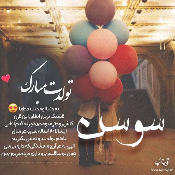 تصویر از عکس نوشته سوسن تولدت مبارک + جملات تبریک تولد خاص
