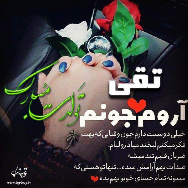 تصویر از عکس نوشته تقی تولدت مبارک + متن تبریک تولد زیبا