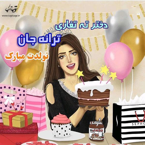 تصویر از عکس نوشته ترانه تولدت مبارک + متن تبریک تولد