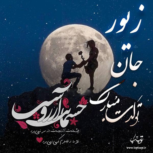 تصویر از عکس نوشته زیور تولدت مبارک + متن تبریک تولد خاص