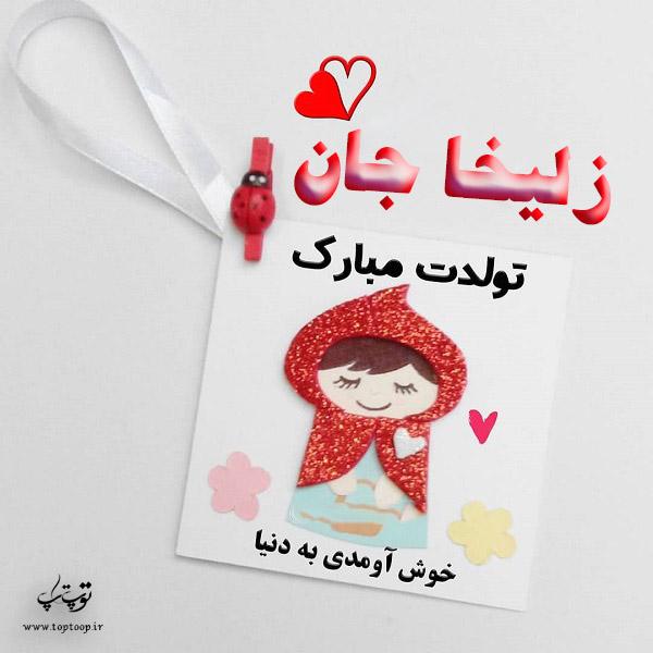 تصویر از عکس نوشته زلیخا تولدت مبارک + جملات تبریک تولد خاص