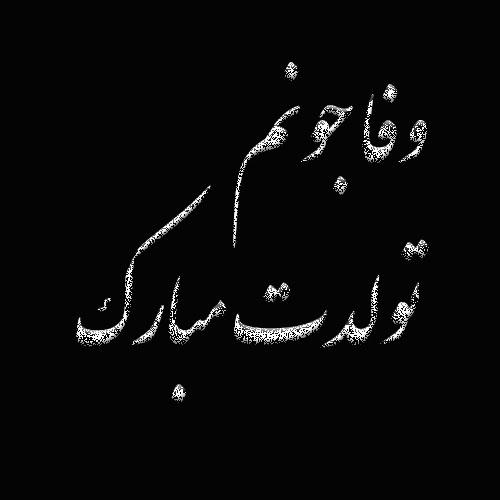 نوشته تبریک تولد به اسم وفا تصاویر تولدت مبارک با اسم وفا