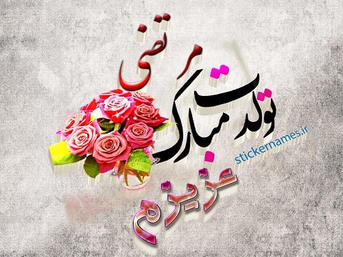 تصویر از عکس نوشته مرتضی تولدت مبارک + جملات تبریک تولد خاص