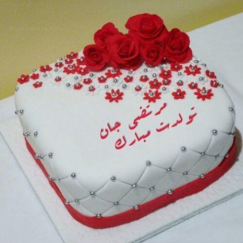 کیک تولد به اسم مرتضی