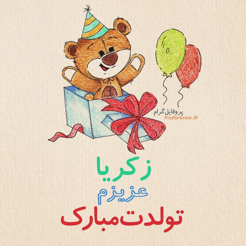 تصویر از عکس نوشته زکریا تولدت مبارک + متن تبریک تولد