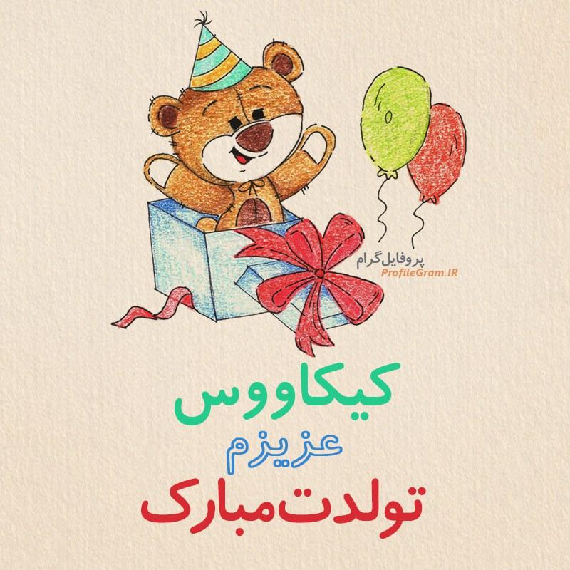 تصویر از عکس نوشته کیکاووس تولدت مبارک + متن تبریک تولد