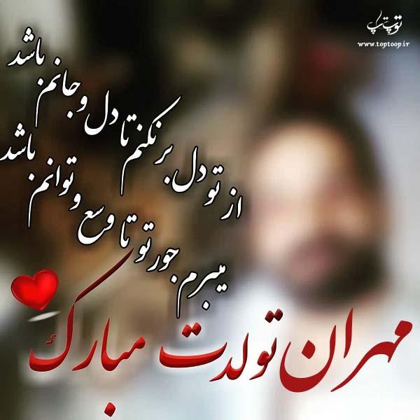 toptoop.ir tvalood mehran 14