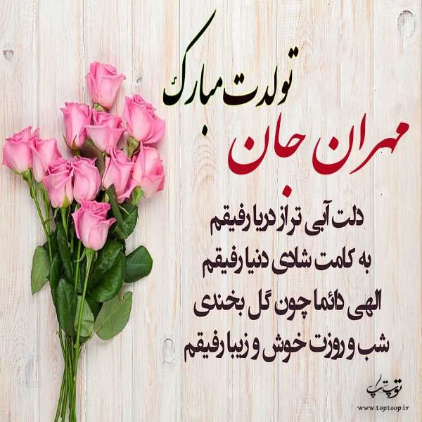 تصویر از عکس نوشته مهران تولدت مبارک + متن تبریک تولد جدید