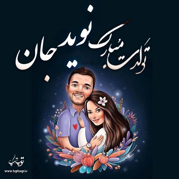 تصویر از عکس نوشته نوید تولدت مبارک + جملات تبریک تولد جدید